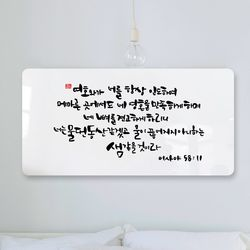 성경말씀액자-SA0100 이사야 58장 11절(60cmx30cm 캔버스)