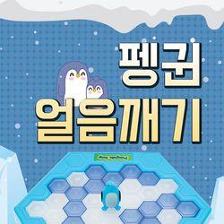 복불복 펭귄 트립 얼음깨기 보드게임