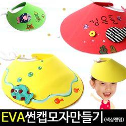 EVA모자만들기썬캡모자만들기