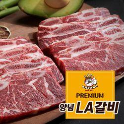 바베큐아저씨 초이스등급 프리미엄 양념 LA갈비 1kg