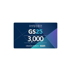 [6/14 13시 선착순 130명] GS25 3천원권