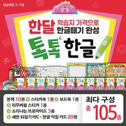 글뿌리 톡톡한글 총105종 - 유아동한글학습전집