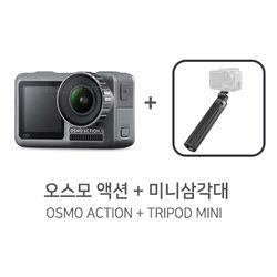 [DJI]오스모액션 미니삼각대 DJOMA000-1 PTOMP004