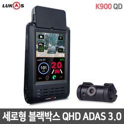 루카스블랙박스 K900 QD 32G 기본형 QHD GPS ADAS 3.0 출장장착