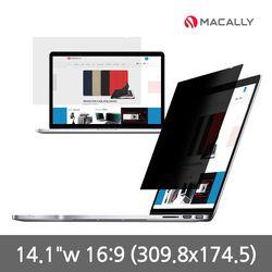 맥컬리 보안필름 14.1인치W(16대9) (309.8 x 174.5mm)