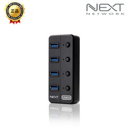 USB허브 USB3.0 4포트 유전원 개별스위치 컨트롤러 NEXT 704U3