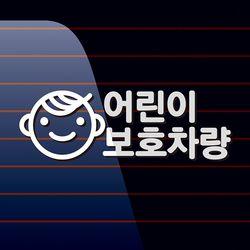 캐찹 자동차스티커 아이콘 어린이보호차량 09