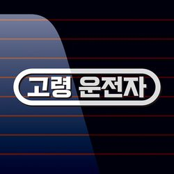 캐찹 자동차스티커 가로라인 고령운전자 02