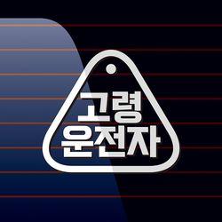 캐찹 자동차스티커 삼각형라인 고령운전자 03