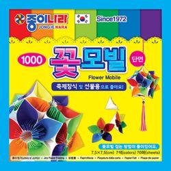 1000 꽃모빌 단면색종이 1봉70매/1통 15봉