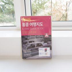 에이든 홍콩 여행지도(미니가이드북 포함)