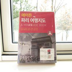 에이든 파리 여행지도(미니가이드북 포함)