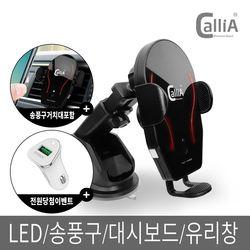 칼리아 SG-400D 차량용 고속 무선 충전 핸드폰 거치대
