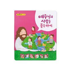 키즈위드 예수님의사랑을품은아이 전 1권 - 성경말씀사운드북