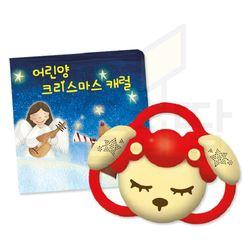 키즈위드 어린양크리스마스캐럴 총2종 - 크리스마스캐럴사운드북