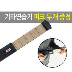 크로바 기타연습기 기타코드연습기 6플렛