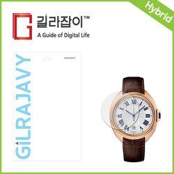 손목시계 리포비아H 고경도 액정보호필름 (2매입)