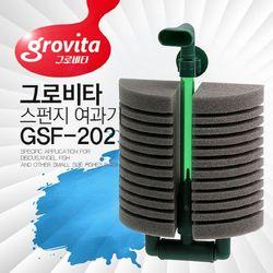 그로비타 스펀지여과기 슈퍼 쌍기 GSF-202