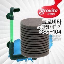 그로비타 스펀지여과기 특대형 GSF-104
