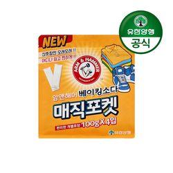 암앤해머 매직포켓 베이킹소다 옷장 냄새탈취제(100g 4입)