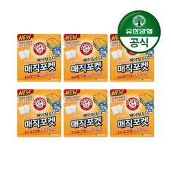 암앤해머 매직포켓 베이킹소다 서랍장 냄새탈취제(30g 10입) 6개