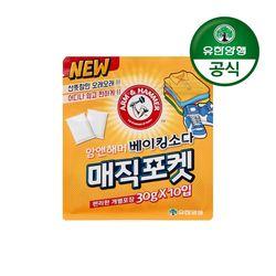 암앤해머 매직포켓 베이킹소다 서랍장 냄새탈취제(30g 10입)