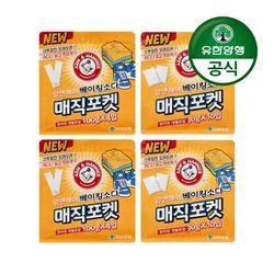 암앤해머 매직포켓 냄새탈취제(서랍장용 20입+옷장용 8입)