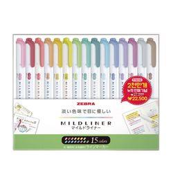 지브라 마일드라이너 15색세트 형광펜