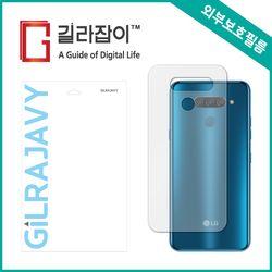 LG X6 2019 (무광) 후면보호필름 2매