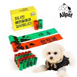 [선착순 사은품 증정] 올펫 푸푸백 배변봉투 리필 대용량 기획상품 2BOX (15매x40롤)