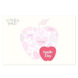 사랑 사과 애플데이 엽서