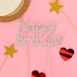 생일 케이크 큐빅 데코픽 HAPPY BIRTHDAY
