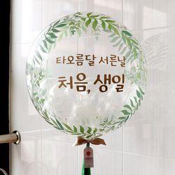 나뭇잎풍선 55cm 커스텀풍선 레터링풍선 버블풍선