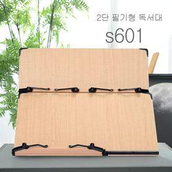 601s 2단 독서대 필기형
