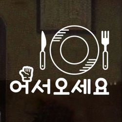 cr330-어서오세요(식당)그래픽스티커
