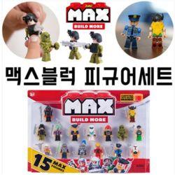맥스블럭 MAX 피규어세트 블록놀이 레고블럭호환가능
