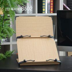 502s 2단 독서대 북스탠드 책받침대