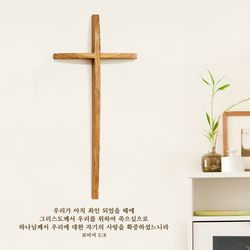 샬롬 벽걸이 십자가 (대) + 레터링