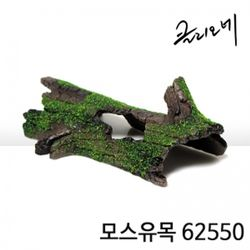 모스유목 62550 어항 장식품