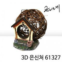 3D은신처 61327 어항 장식품