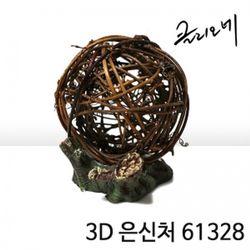 3D은신처 61328 어항 장식품