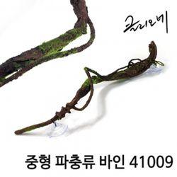 파충류바인(중형) 41009 어항 장식품