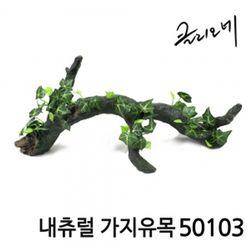 내츄럴유목 50103 어항 장식품