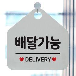 020배달가능 팻말 매장 오픈 금지 안내판 제작