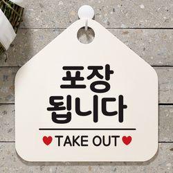 팻말 휴무 매장 안내판 표지판 제작 019포장됩니다