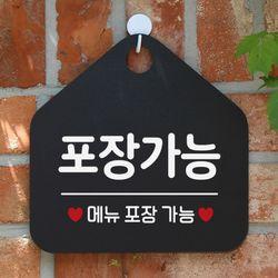 018포장가능 매장 휴무 안내판 표지판 팻말 제작