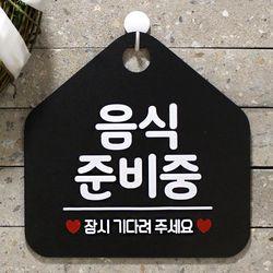 팻말 휴무 매장 안내판 표지판 문패 014음식준비중