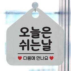 오픈 휴무 안내판 클로즈 카페 팻말 010오늘은쉬는날