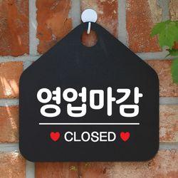 오픈클로즈 휴무 안내판 카페 팻말 제작 006영업마감