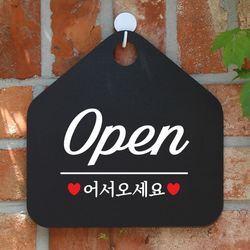 오픈 클로즈 휴무 영업중 매장 안내판 팻말 002